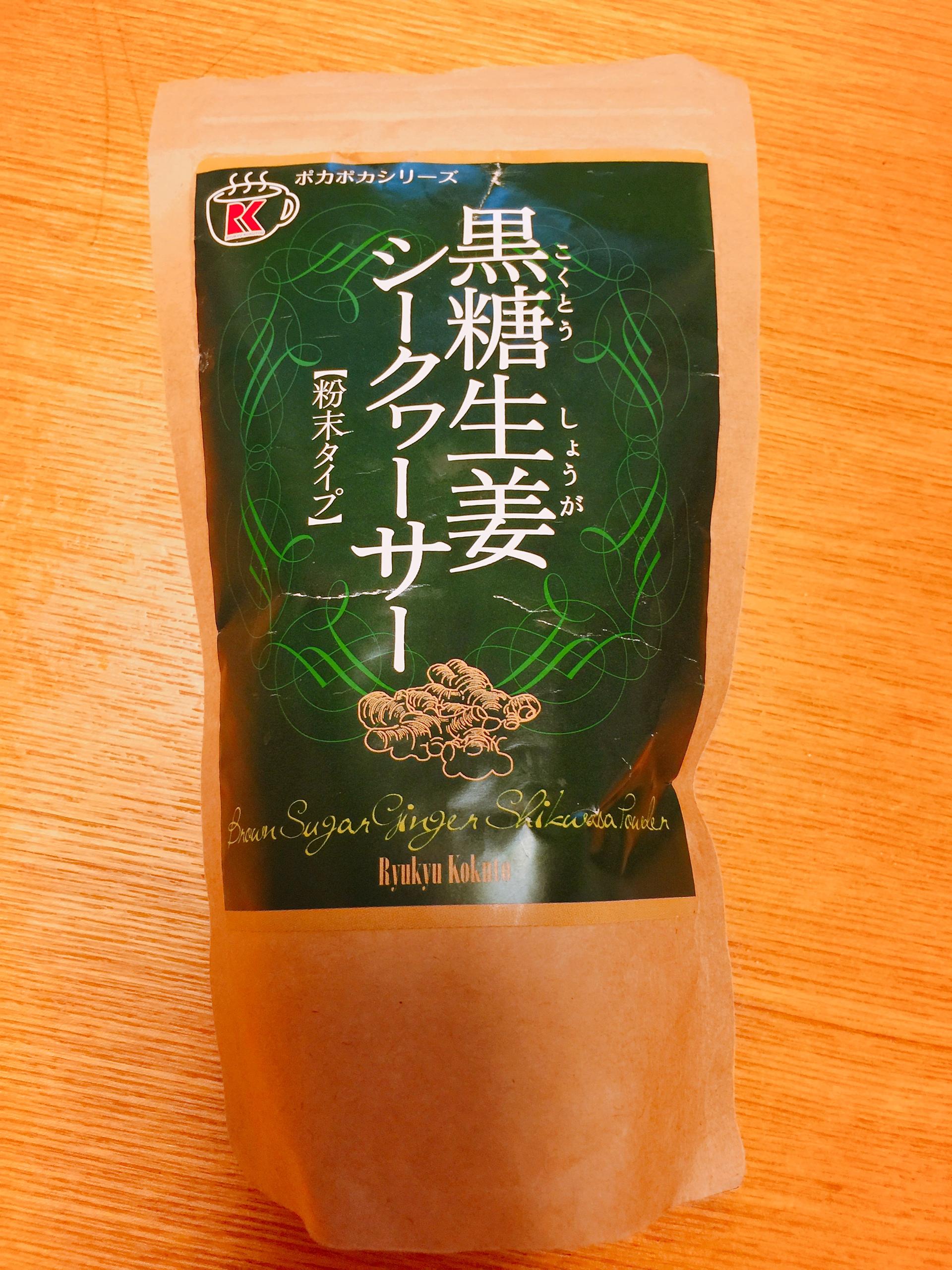 沖縄中城PAでみつけた「黒糖生姜シークァーサー」が沖縄版チャイ風になったさー