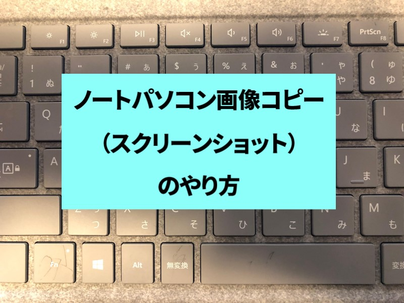 ノートパソコン画面のコピー(プリントスクリーン)のやり方(Windows)