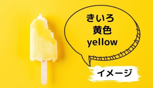 きいろ、黄色、yellowのイメージ